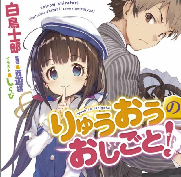 Картинки по запросу The Ryuo's Work is Never Done! novel